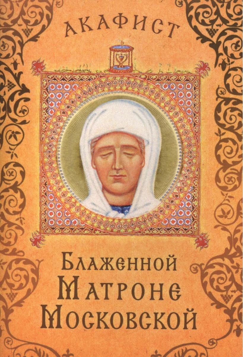Акафист Блаженной Матроне Московской (Празднование 19 апреля / 2 мая)
