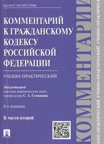 Комментарий к Гражданскому кодексу Российской Федерации учебно-практический к части второй