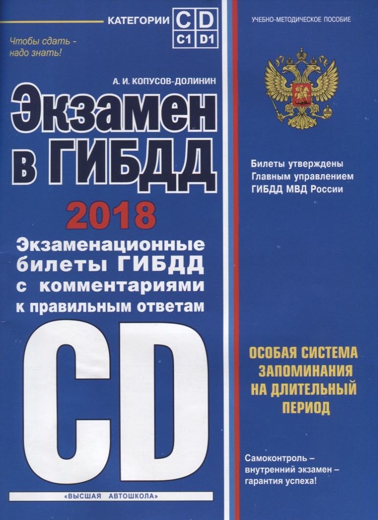 Экзамен в ГИБДД. Категории C, D, подкатегории C1, D1 (с последними изменениями на 2018 год)
