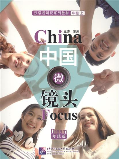 Tao W. China Focus: Chinese Audiovisual-Speaking Course Intermediate I Dream / Фокус на Китай: сборник материалов на отработку навыков разговорной речи (книга на китайском языке) new arrival fashion design women bag split leather crossbody bag luxury brand lady messenger bag cover lock shoulder bag