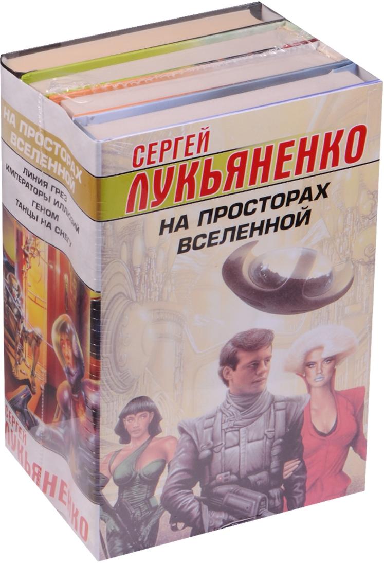 Лукьяненко С. На просторах Вселенной (комплект из 4 книг)