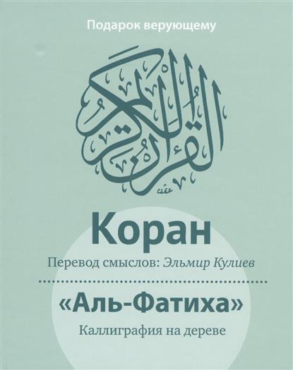 """Коран. """"Аль-Фатиха"""". Каллиграфия на дереве. Подарок верующему (+дощечка)"""