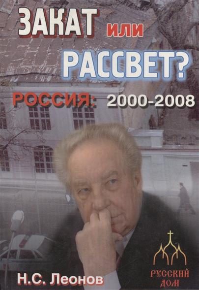 Россия 2000-2008. Закат или рассвет?