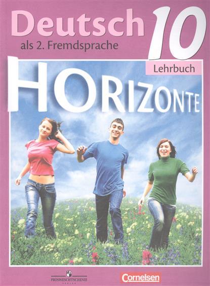 Немецкий язык. Второй иностранный язык. 10 класс. Учебник. Базовый и углубленный уровни