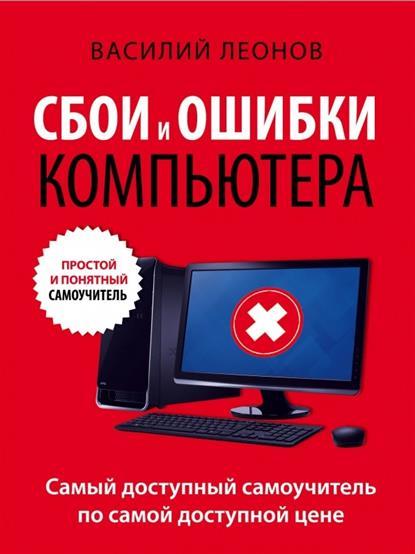 Леонов В. Сбои и ошибки компьютера. Простой и понятный самоучитель леонов в большая книга компьютера