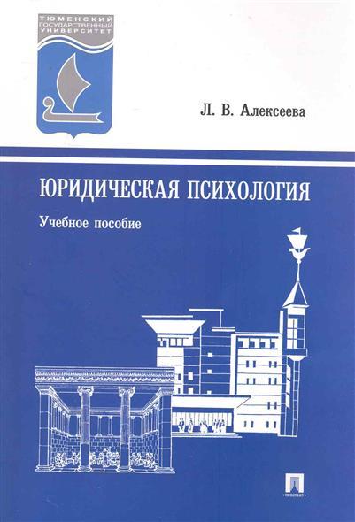 Юридическая психология Учеб. пос.