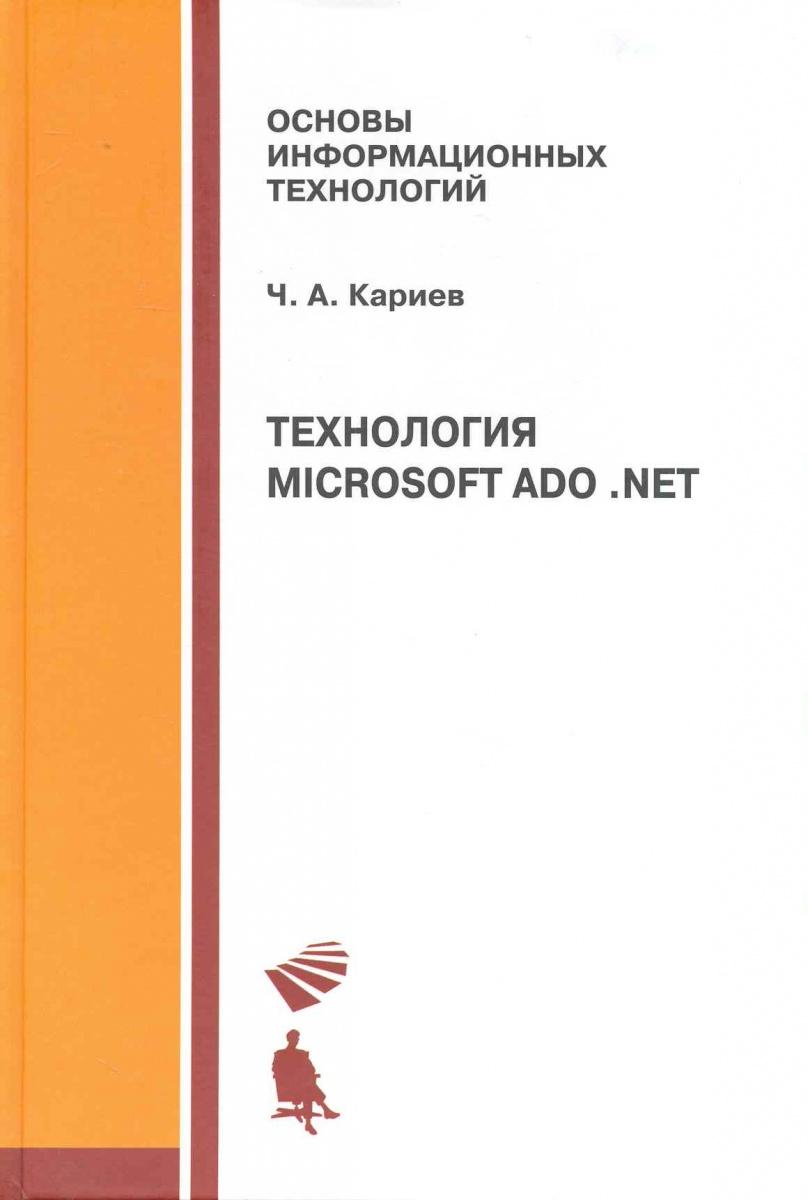 Технология Microsoft ADO.NET