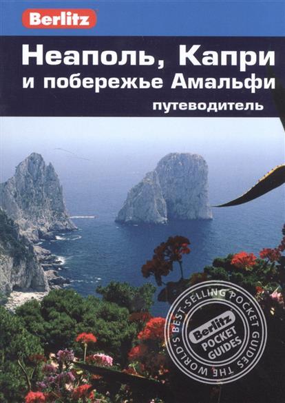 Шульц П. Неаполь, Капри и побережье Амальфи. Путеводитель
