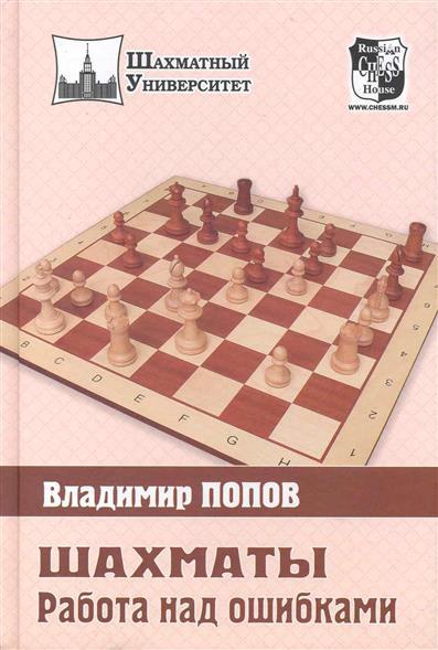 Шахматы Работа над ошибками
