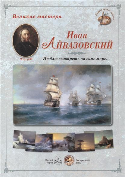 Иван Айвазовский. Люблю смотреть на сине море… Набор репродукций