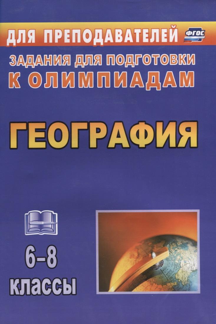 География. 6-8 класс. Задания для подготовки к олимпиадам