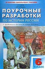 ПШУ 6 кл История России