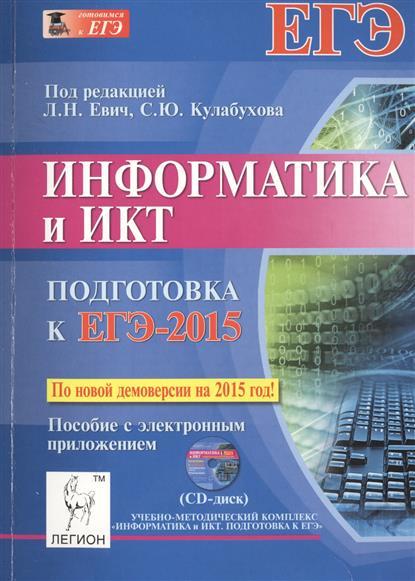 Информатика и ИКТ. Подготовка к ЕГЭ-2015. Пособие с электронным приложением (CD-диск). Учебно-методическое пособие