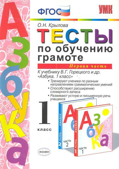 Крылова О. Тесты по обучению грамоте 1 кл Ч. 1 торшер spot light clark 1270104