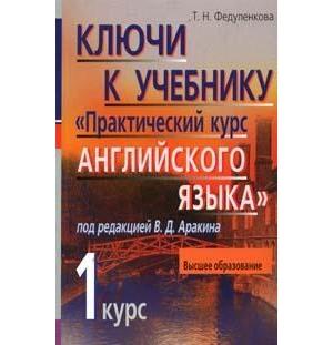 temu-angliyskiy-yazik-uchebnik-arakin-za-4-kurs-teatralnaya