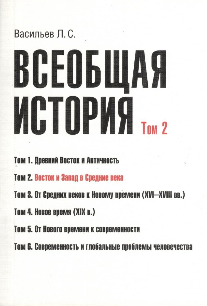 Васильев Л. Всеобщая история. В 6 томах. Том 2. Восток и Запад в средние века