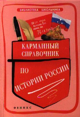 Карманный справочник по истории России