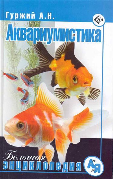 Гуржий А. Аквариумистика Большая энциклопедия