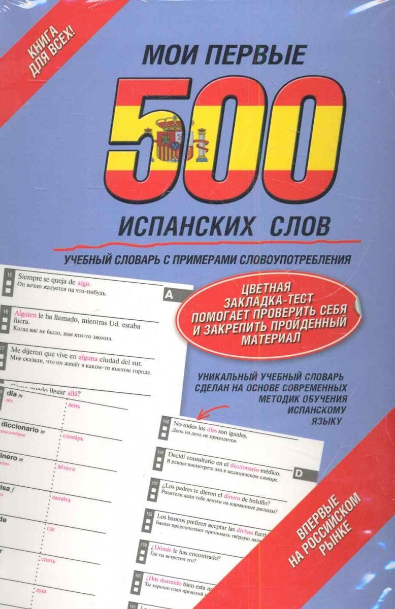 Мои первые 500 испанских слов Учебный словарь... мои первые 500 испанских слов самый быстрый способ выучить испанский язык