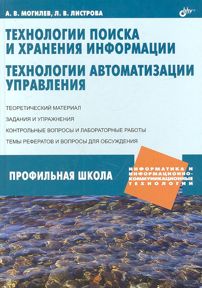 Могилев А., Листрова Л. Технологии поиска и хранения информации. Технологии автоматизации управления