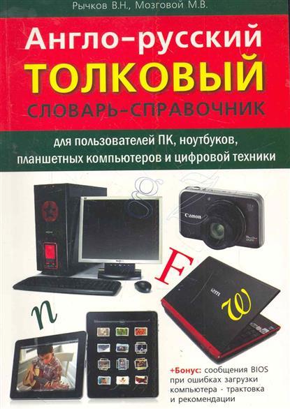 Англо-русский толк. словарь-справочник для пользователей ПК…