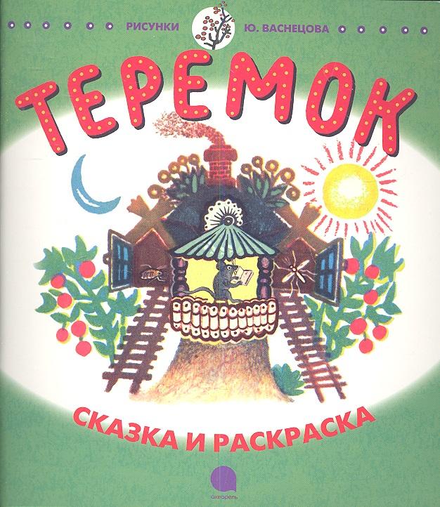 Булатов М. (переск.) Теремок ISBN: 9785445300380 владимир булатов русский север