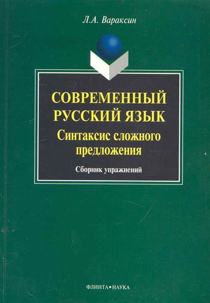 Современный русский язык Синтаксис сложного предложения