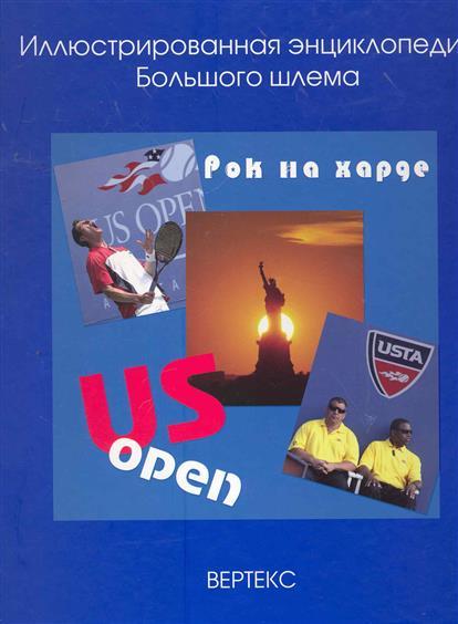 US Open Рок на харде