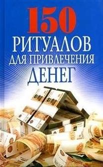 Романова О. 150 ритуалов для привлечения денег о н романова символы для привлечения денег удачи счастья богатства