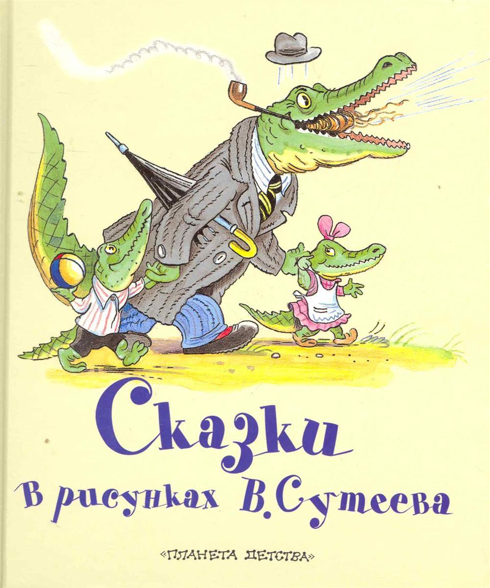 Сказки в рисунках В. Сутеева ISBN: 9785170707119 сказки для детей в рисунках в сутеева