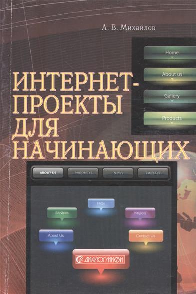 Михайлов А. Интернет-проекты для начинающих барабаш а а видеосамоучитель интернет для начинающих 1 cd