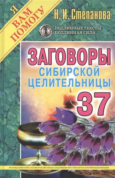 Степанова Н. Заговоры сибирской целительницы. 37 н и степанова заговоры сибирской целительницы выпуск 36