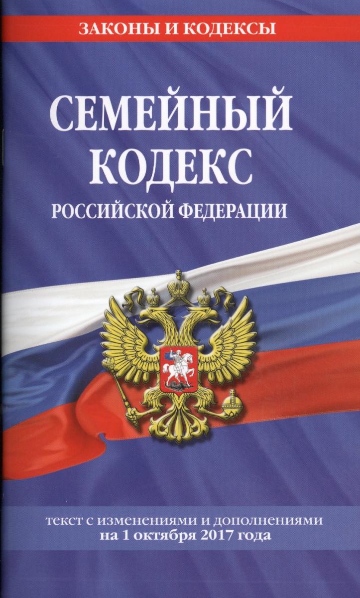 Семейный кодекс Российской Федерации. Текст с изменениями и дополнениями на 1 октября 2017 года
