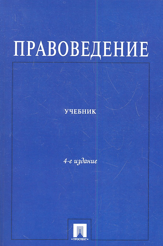 Правоведение. Учебник. Издание четвертое, переработанное и дополненное