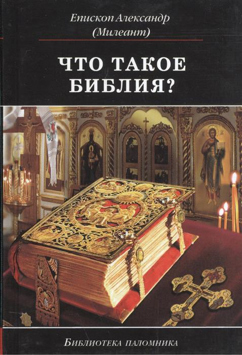Епископ Александр (Милеант) Что такое Библия? История создания, краткое содержание и толкование Святого Писания земцова о тесты для детей 4 5 лет