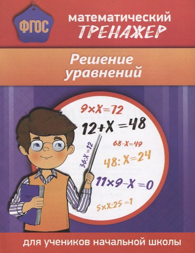 Математический тренажер. Решение уравнений