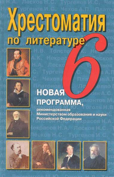 Хрестоматия по литературе 6 кл Нов. программа