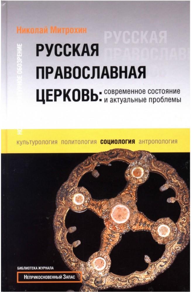 Митрохин Н. Русская православная церковь: Современное состояние и актуальные проблемы