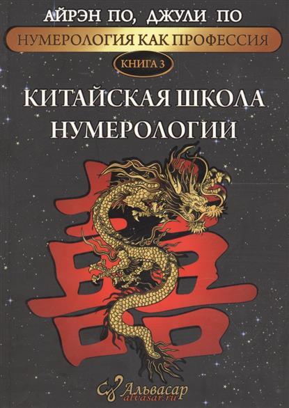 Нумерология как профессия. Книга 3. Китайская школа нумерологии