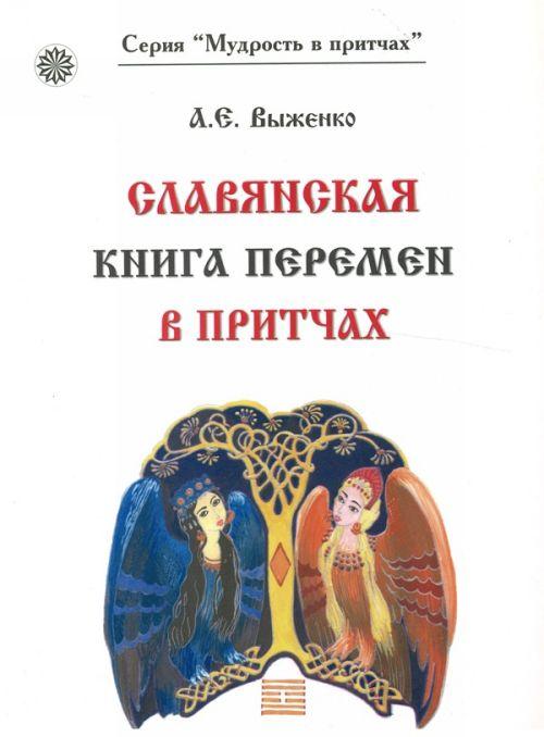 Выженко А. Славянская книга перемен в притчах славянская символика в ростове