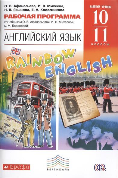 """Афанасьева о., михеева и., языкова н., колесникова е. рабочая программа к учебникам о.в. афанасьевой, и.в. михеевой, к.м. барановой """"английский язык"""". базовый уровень. 10-11 классы"""