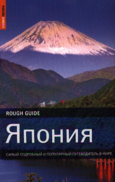Япония Самый подробный и поп. путеводитель в мире