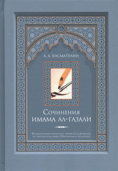 Хисматулин А. Сочинения имама ал-Газали