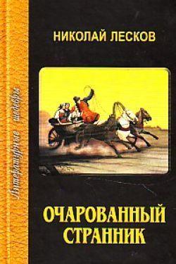 Лесков Н. Очарованный странник лесков николай семенович очарованный странник левша соборяне
