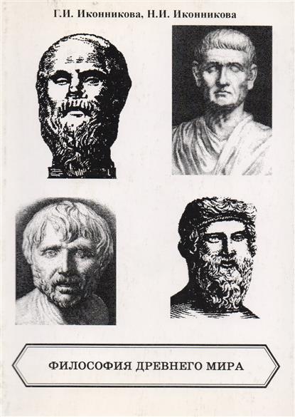 Философия Древнего мира. I часть. Учебное пособие по истории философии. 8 класс