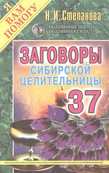 Степанова Н. Заговоры сибирской целительницы. Выпуск 37