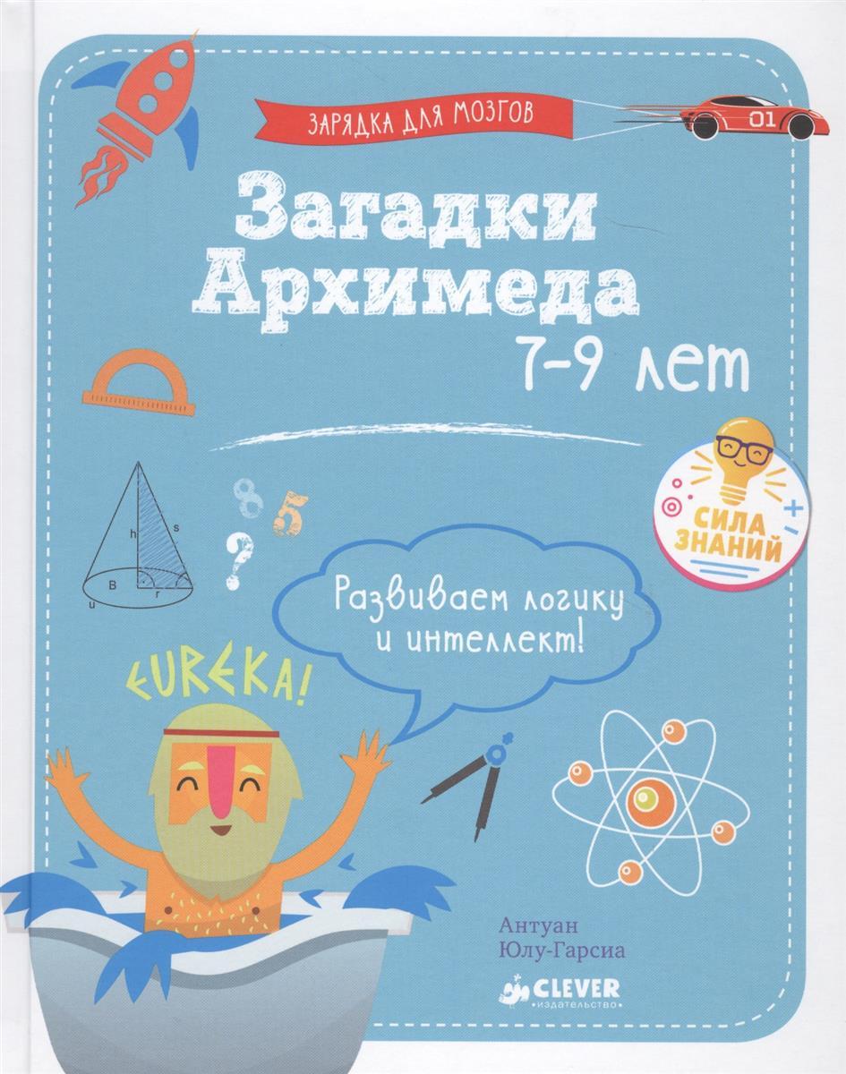 Юлу-Гарсиа А. Загадки Архимеда (7-9 лет) asabella постельные принадлежности дизайн 659 659 7