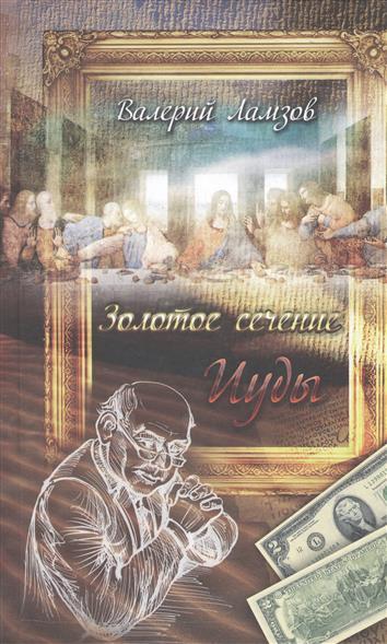 Ламзов В. Золотое сечение Иуды ахмет хатаев покаяние иуды