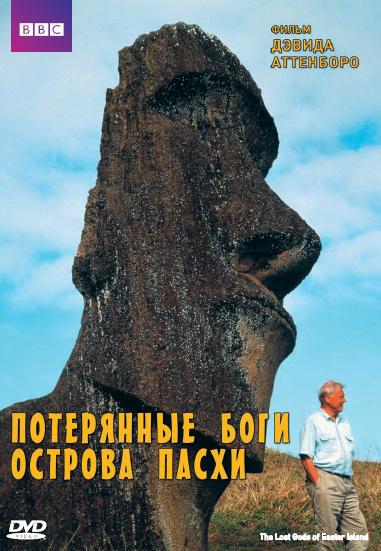 BBC Потерянные боги острова Пасхи (DVD) (С-поставка)