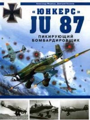 Юнкерс Ju 87 Пикирующий бомбардировщик